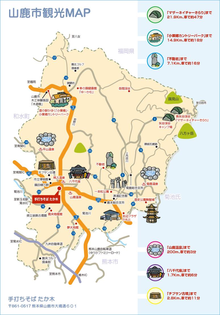 山鹿市観光のマップ