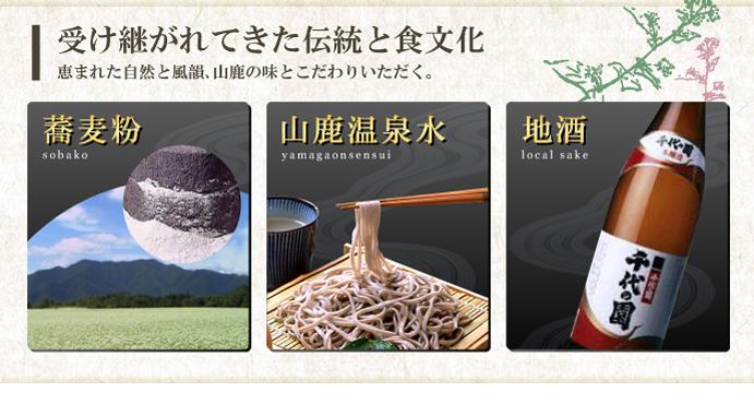 受け継がれてきた伝統と食文化